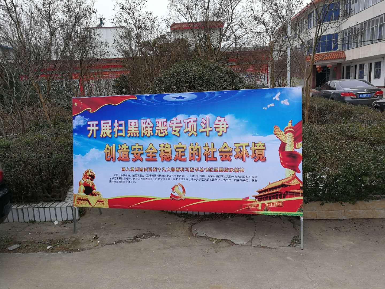 罗山县庙仙乡积极开展扫黑除恶专项斗争宣传工作